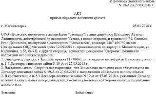 Акт приема передачи денежных средств в кассе