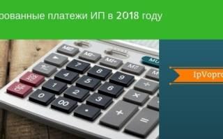 Оплата пенсионных взносов для ИП 2018