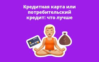Что лучше кредит наличными или кредитная карта
