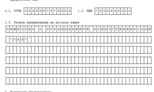 Смена основного оквэд ООО пошаговая инструкция 2018