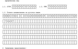 Как поменять коды ОКВЭД ООО?
