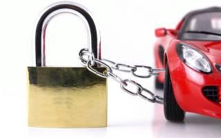 Как проверить авто на кредит и залог