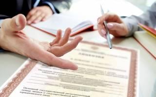Лицензия на открытие бизнеса