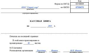 Первичные документы для оформления кассовой книги