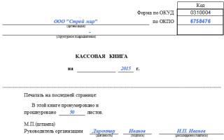 Образец заполнения кассовой книги бюджетного учреждения