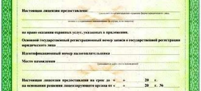 Виды деятельности ЧОП в лицензии