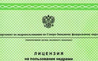 Получении лицензии на добычу торфа
