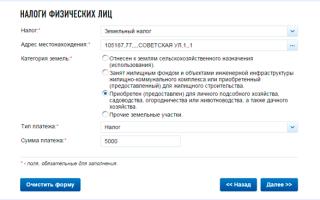 Земельное налогообложение в Российской Федерации